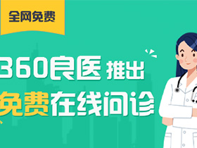 【全网免费】360良医推出免费在线问诊