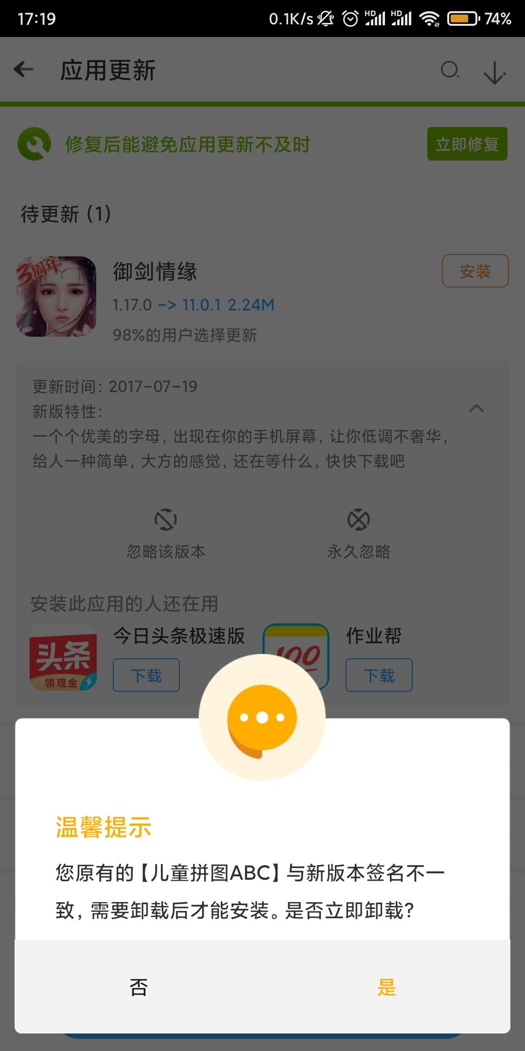 Screenshot_2020-01-15-17-19-02-839_com.qihoo.appstore.jpg