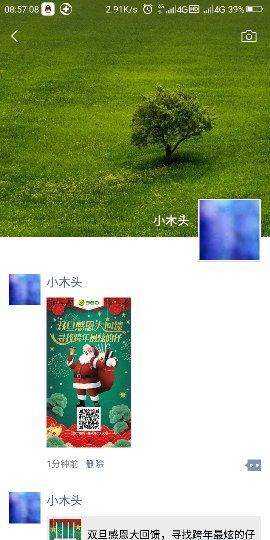 Screenshot_2018-12-25-08-57-09_compress.png