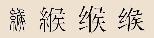 缑 - 姓氏