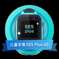 公测儿童手表SE5 Plus