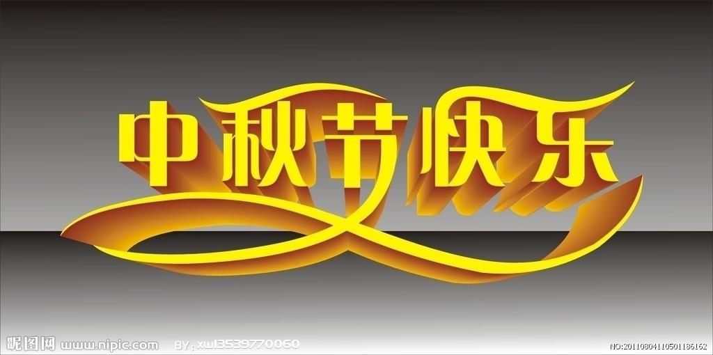 中秋节快乐字体可爱