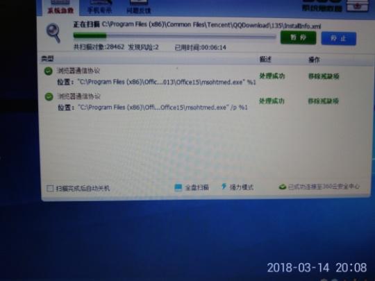 大家好这是什么病毒软件?