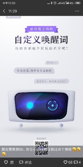 Screenshot_2019-04-30-12-30-09-756_com.tencent.mm_compress.png