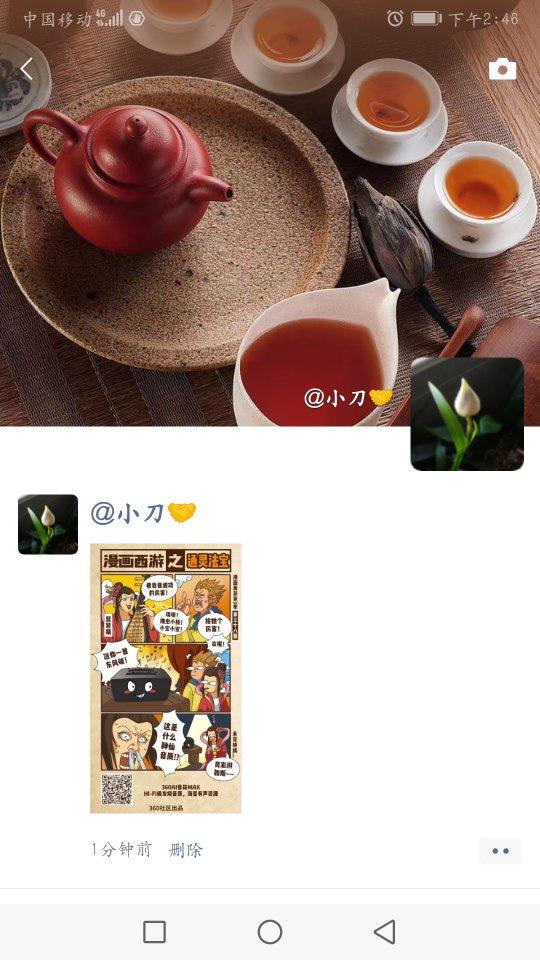 Screenshot_20190619_144616_com.tencent.mm_compress.jpg
