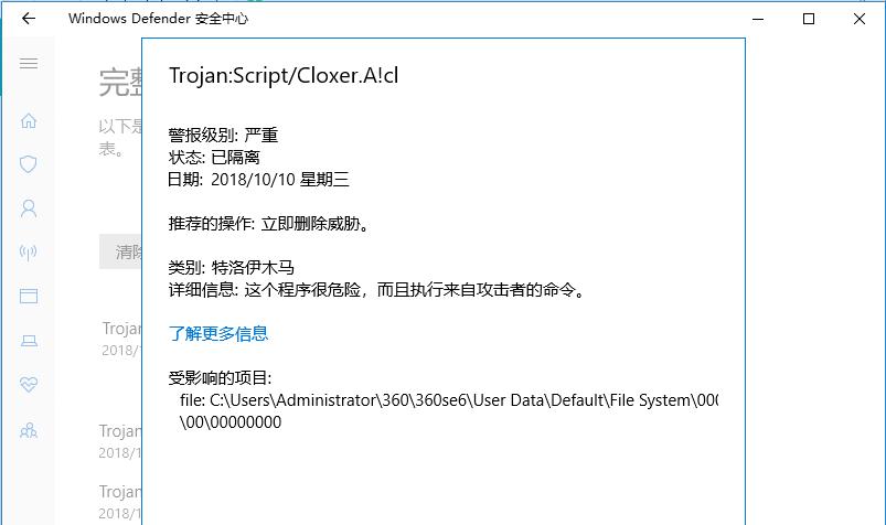 這是怎么了?Trojan:Script/Cloxer.A!cl