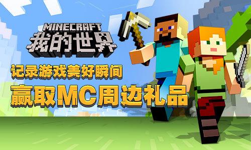 【限时活动】晒出你在Minecratf的生活!赢取超级大奖!