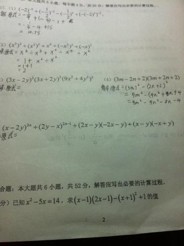 乘除作文计算题:初中的数学三道计算题._36自画像整式初中400字图片
