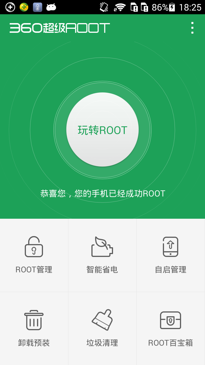 root成功.png