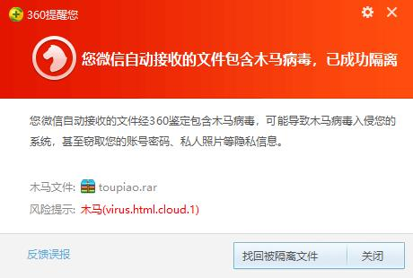 virus.html.cloud.1  这个怎么清除,压缩文件报毒,QQ,1048396951