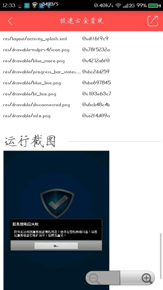 Screenshot_2017-02-07-12-33-31_compress.png
