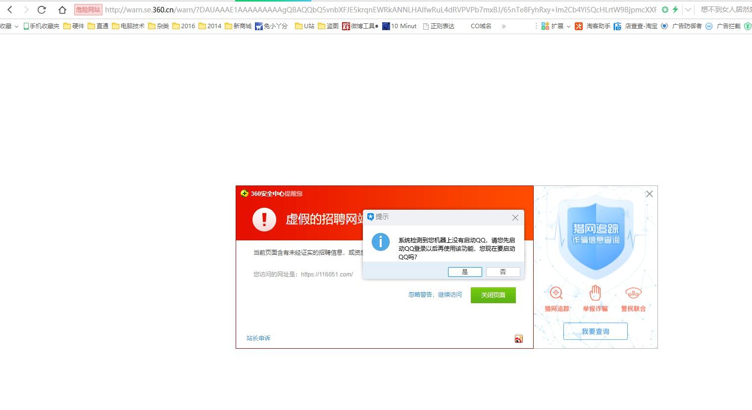 浏览器被劫持,打开网址就自动跳转到这个网站上