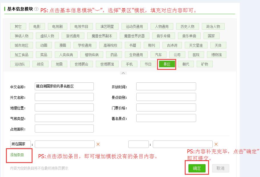 基本信息模块截图.png