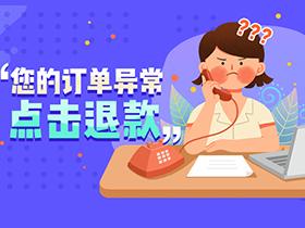 """安全专家解读:电商节大促催生的网购""""代下单""""产业"""