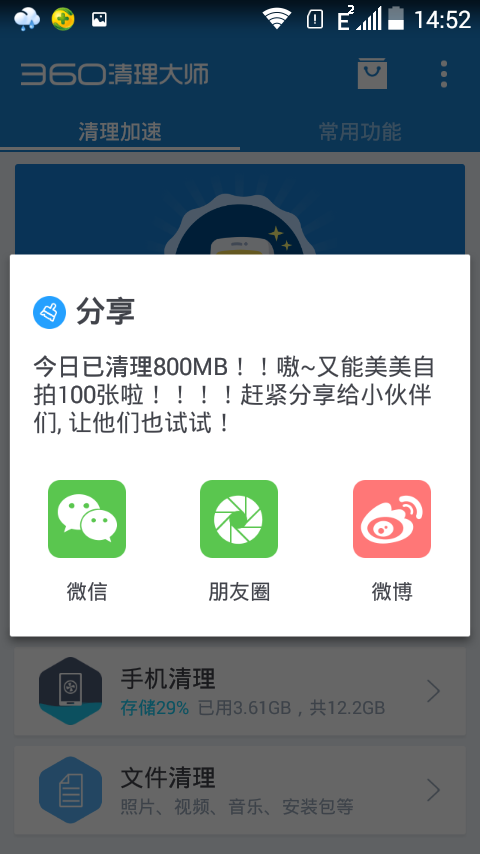 Screenshot_2015-11-04-14-52-12.png