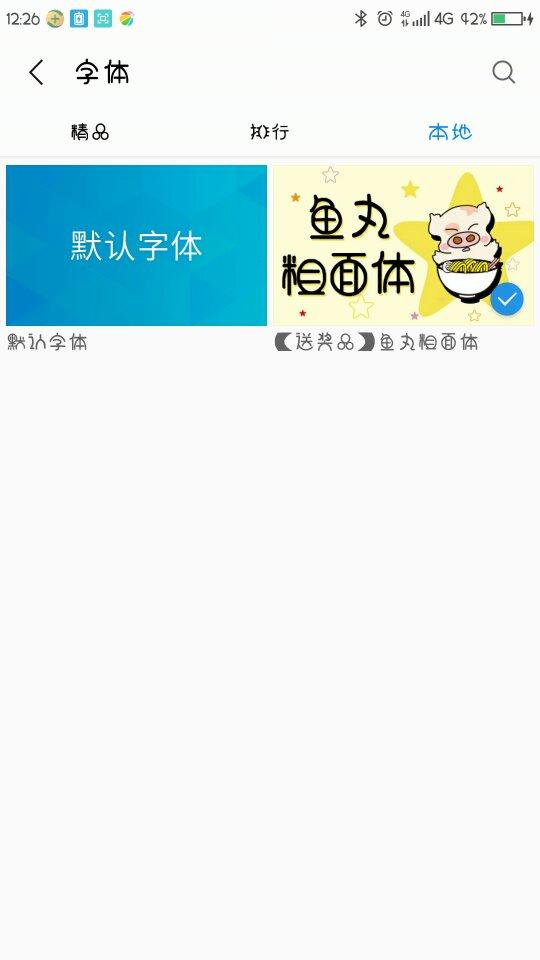 Screenshot_2016-12-24-12-26-27_compress.png