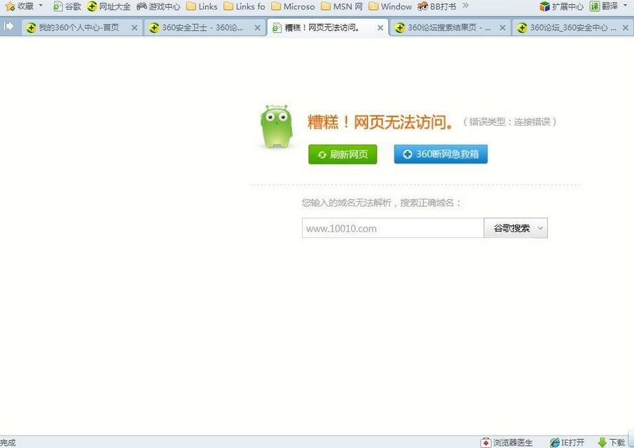 网页无法打开2.jpg