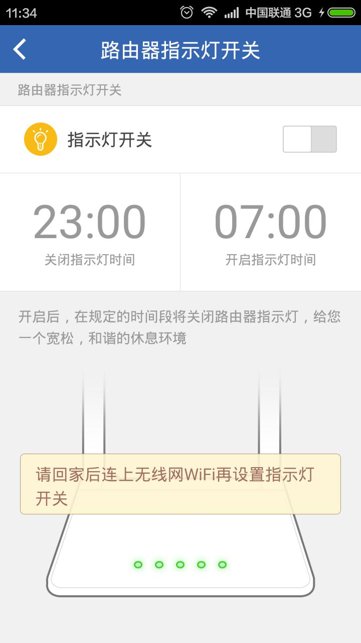 Screenshot_2015-10-21-11-34-33_com.qihoo.srouter..png