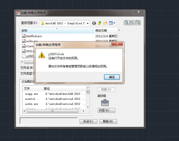 CAD2012没有LSP时显示打开加载该阵列的权cad2016文件怎么形孤图片