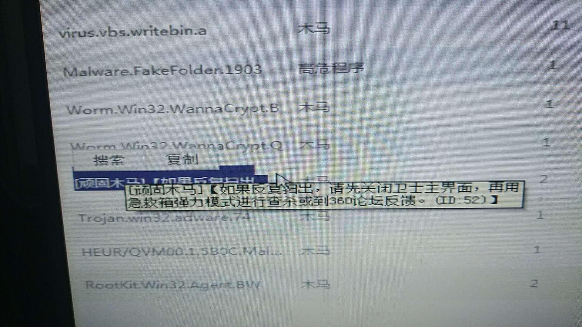 这个病毒怎样杀,电脑管家检测不出有病毒