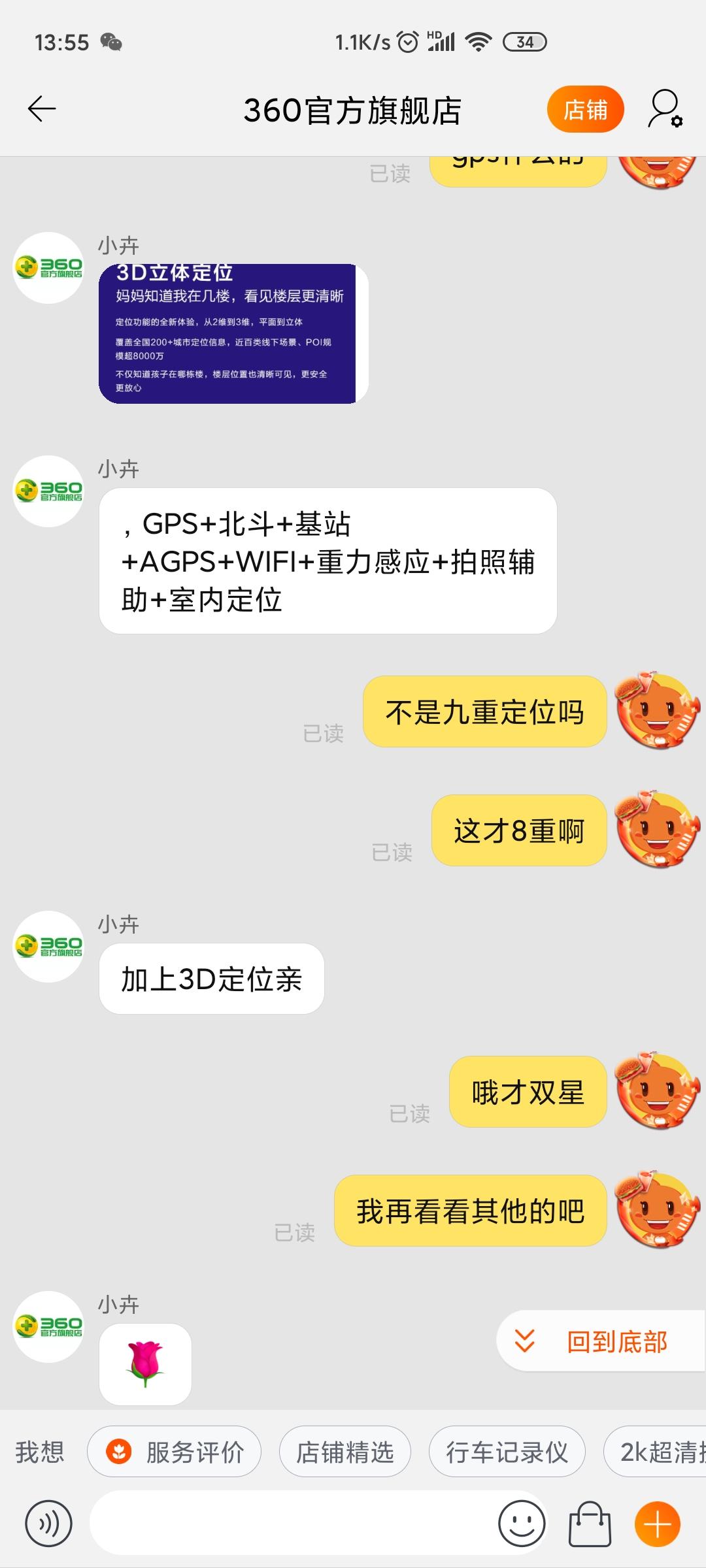 Screenshot_2020-10-14-13-55-27-625_com.taobao.taobao.jpg