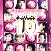 2006超级女声成都唱区x10强