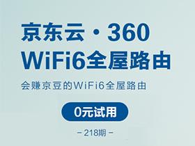 【360众测】第218期京东云·360WiFi6全屋路由