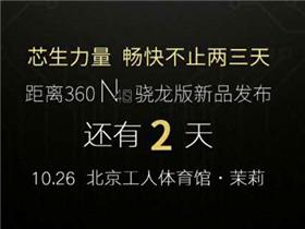 【倒计时】360N4S骁龙版发布还有2天!