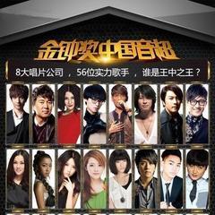 金钟奖中国音超 第十一期