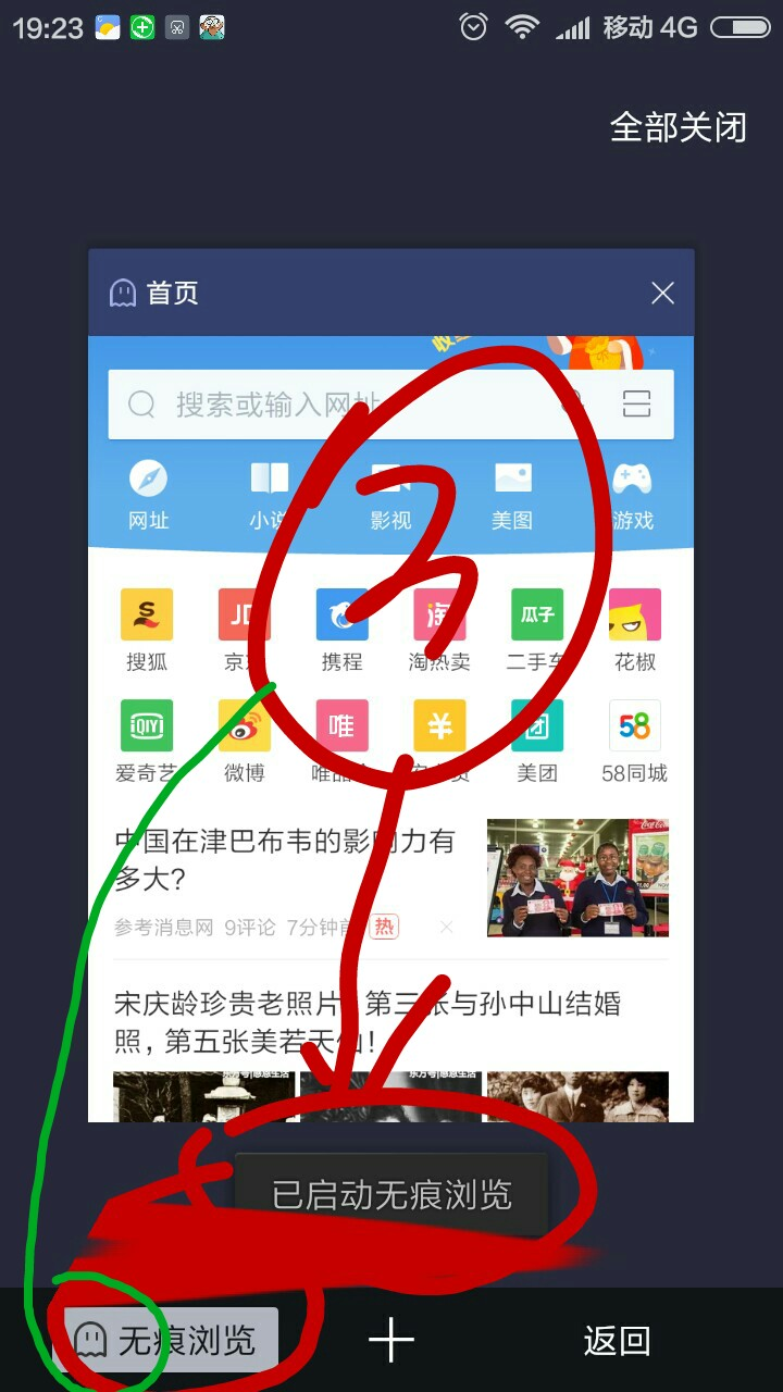 Screenshot_2017-11-21-19-23-33_com.qihoo.browser_1511263450929_1511263563268.jpg