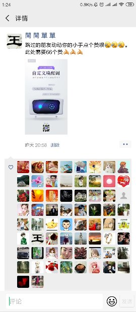 Screenshot_2019-04-18-01-24-00-879_com.tencent.mm_compress.png