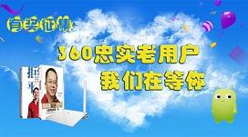 【有奖征集】360忠实老用户,我们在找你!
