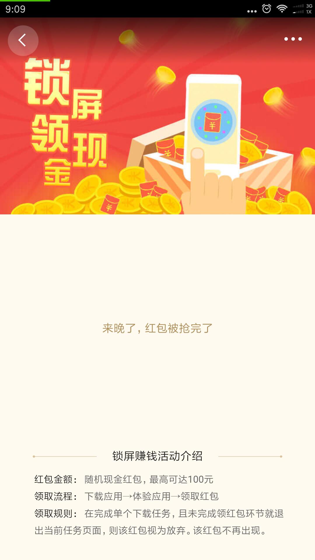 Screenshot_2017-11-10-09-09-00-267_com.qihoo.appstore.png