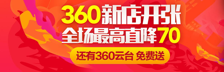 360智能旗舰店重磅来袭,携手360社区免费送