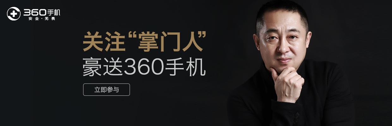 """【福利】360手机""""掌门人""""送手机,来就送"""