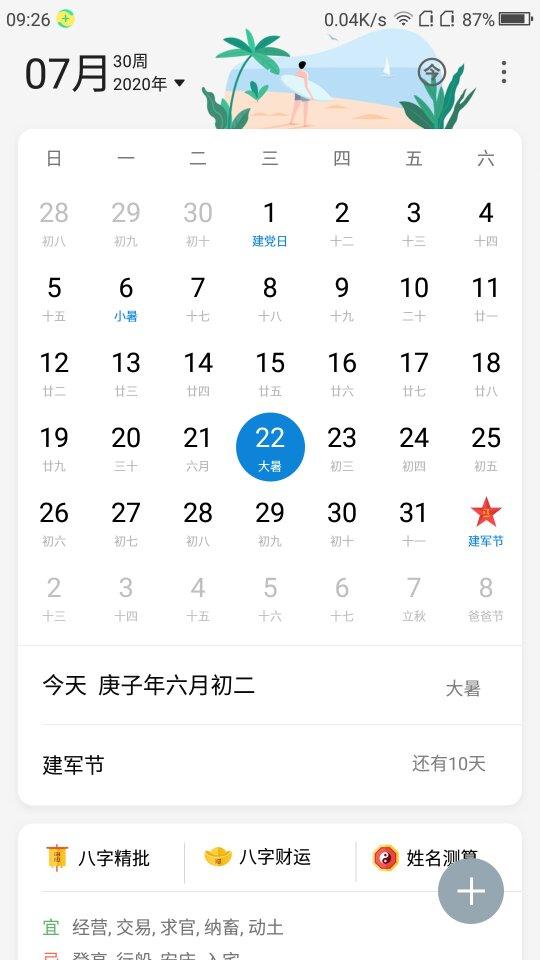 Screenshot_2020-07-22-09-26-39_compress.png