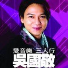 爱音乐三人行-吴国敬