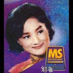 denon mastersonic 刘韵