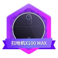 扫地机X100 MAX公测