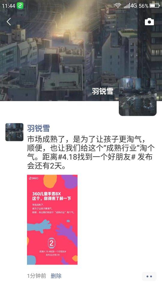 Screenshot_2019-04-16-11-44-56_compress.png
