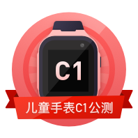公测儿童手表C1