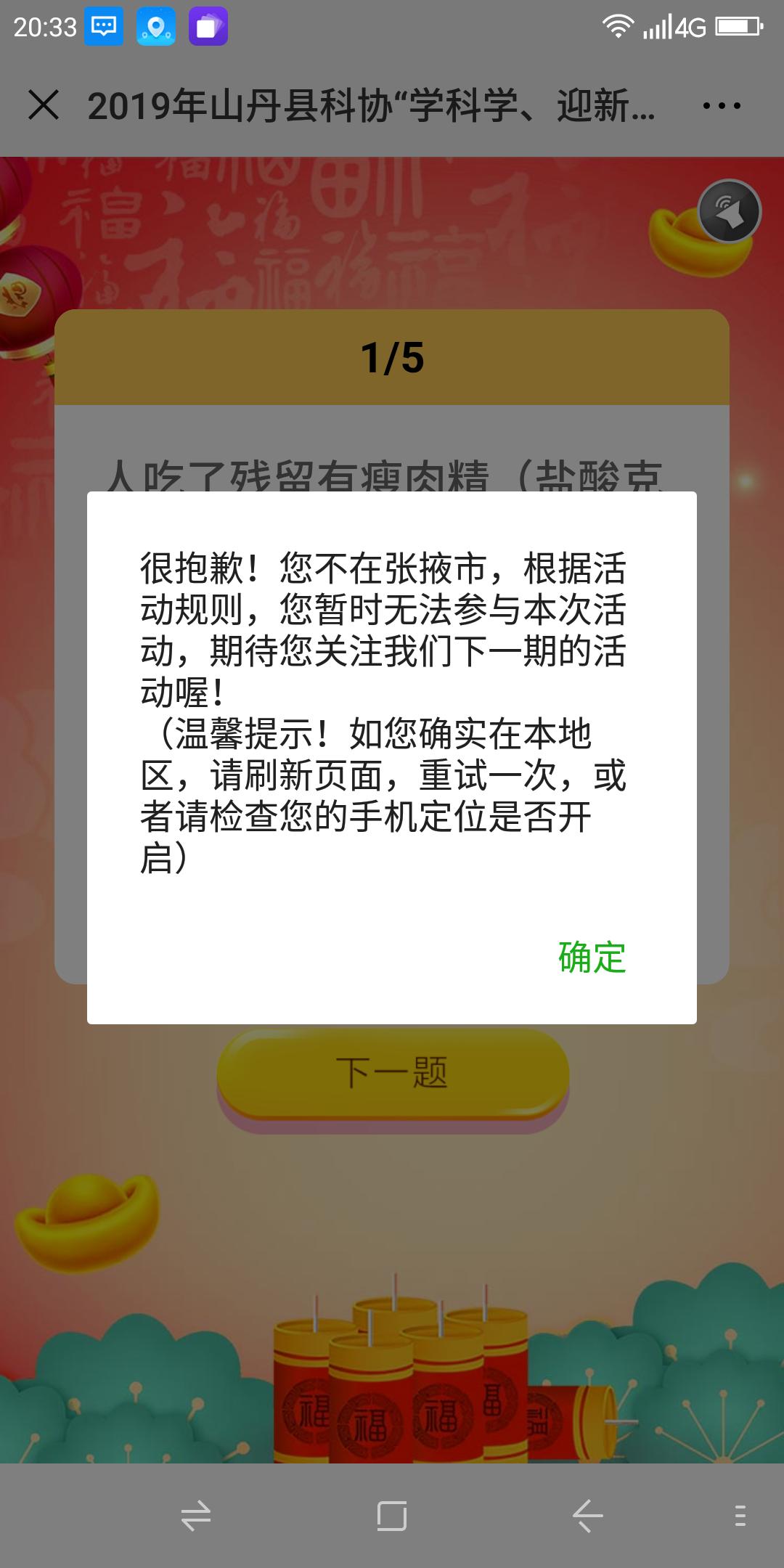 Screenshot_2019-02-08-20-33-40.png