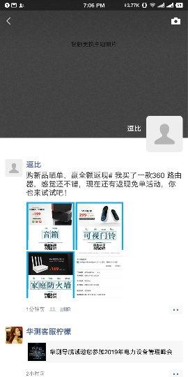 Screenshot_2019-04-10-19-06-12-457_微信_compress.png