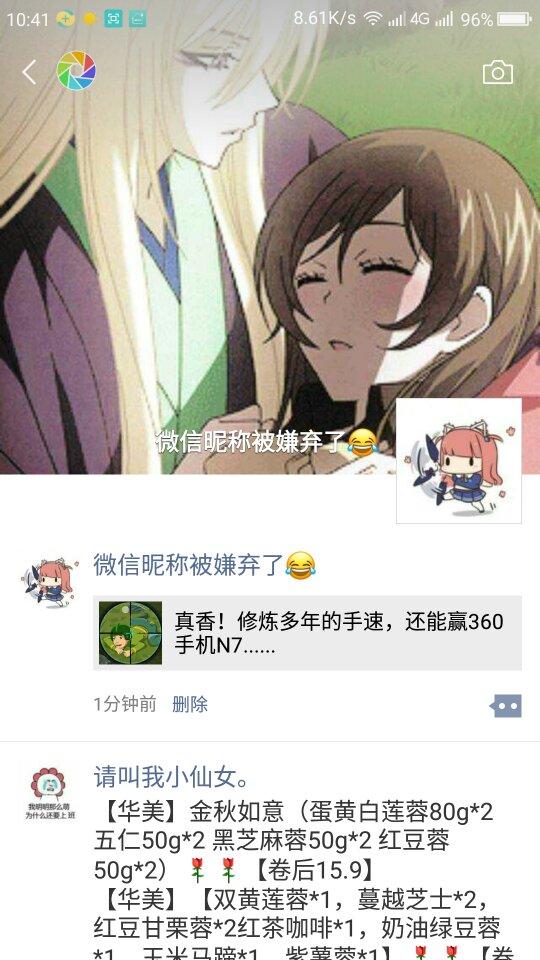 Screenshot_2018-08-03-10-41-38_compress.png