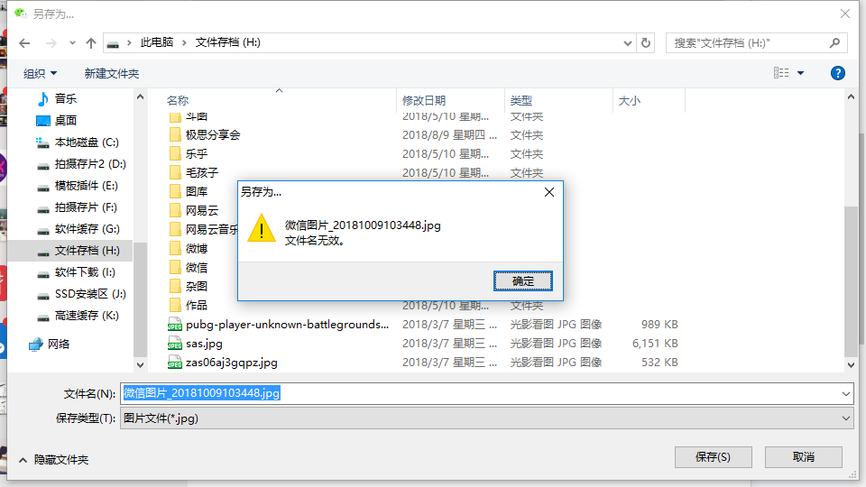 電腦保存文件時提示文件名無效,求解決!!!