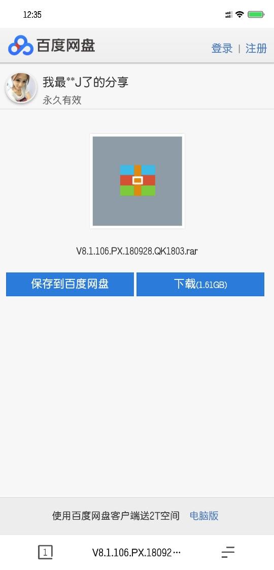 Screenshot_2018-10-07-12-35-14-218_com.quark.browser.jpg
