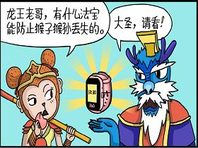 【漫画西游】东海龙宫有法宝——内含福利