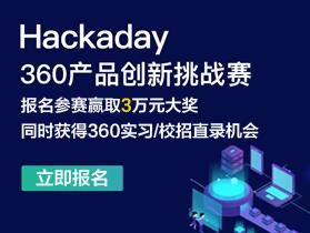 【奖金丰厚】Hackaday—尊龙娱乐产品创新挑战赛~